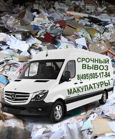 уничтожение архивов в сочи