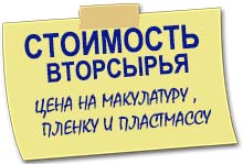 Прием макулатуры в юо утилизация макулатуры москва цена